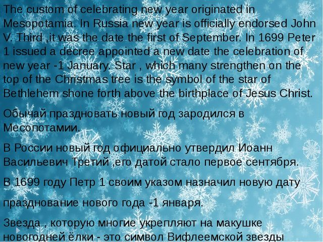 The custom of celebrating new year originated in Mesopotamia. In Russia new y...