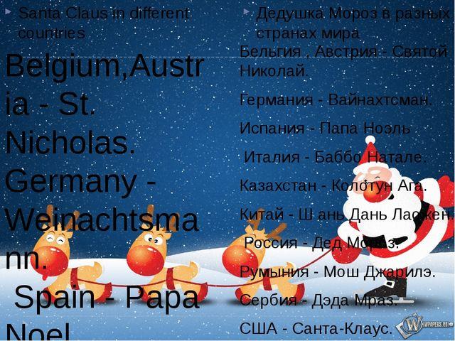 Santa Claus in different countries Дедушка Мороз в разных странах мира Belgiu...