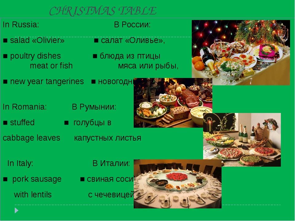 CHRISTMAS TABLE In Russia: В России: ■ salad «Olivier» ■ салат «Оливье», ■ po...