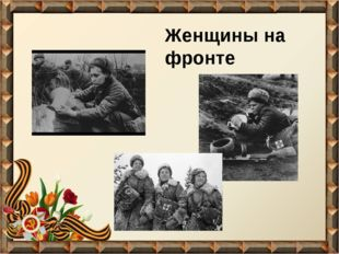 Женщины на фронте