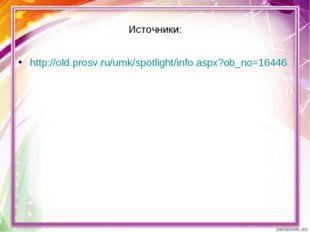 Источники: http://old.prosv.ru/umk/spotlight/info.aspx?ob_no=16446