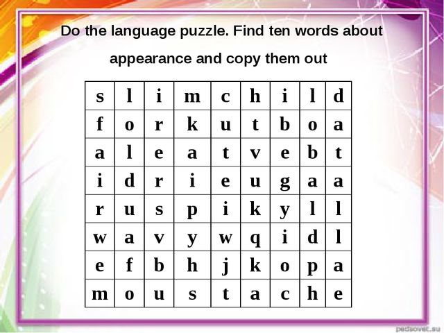 Do the language puzzle. Find ten words about appearance and copy them out