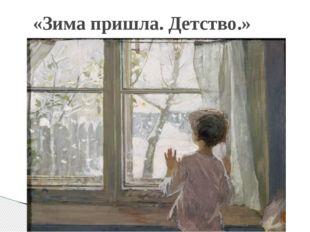 «Зима пришла. Детство.»