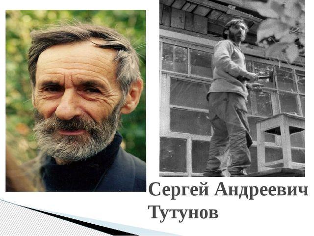 Сергей Андреевич Тутунов