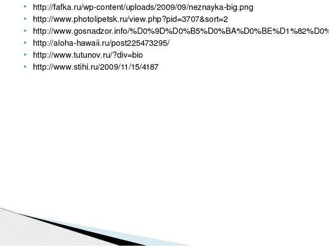 http://fafka.ru/wp-content/uploads/2009/09/neznayka-big.png http://www.photol...