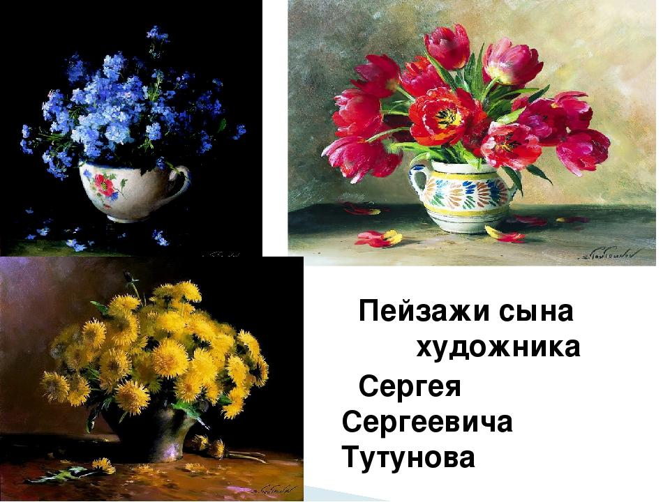 Пейзажи сына художника Сергея Сергеевича Тутунова