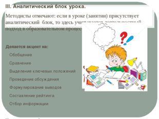 III. Аналитический блок урока. Методисты отмечают: если в уроке (занятии) при