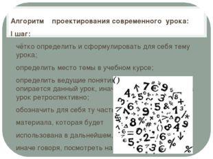 Алгоритм проектирования современного урока: I шаг: чётко определить и сформу