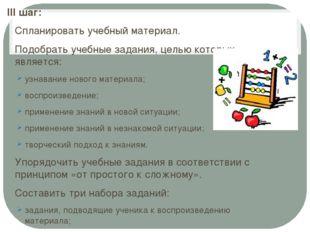 III шаг: Спланировать учебный материал. Подобрать учебные задания, целью кото