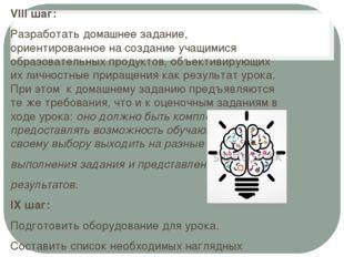 VIII шаг: Разработать домашнее задание, ориентированное на создание учащимися