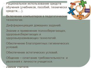 Рациональное использование средств обучения (учебников, пособий, технических