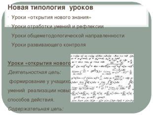 Новая типология уроков Уроки «открытия нового знания» Уроки отработки умений