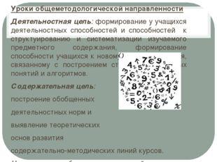 Уроки общеметодологической направленности Деятельностная цель: формирование у