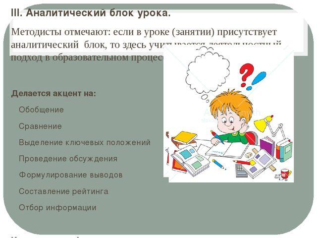 III. Аналитический блок урока. Методисты отмечают: если в уроке (занятии) при...