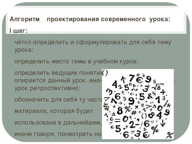 Алгоритм проектирования современного урока: I шаг: чётко определить и сформу...