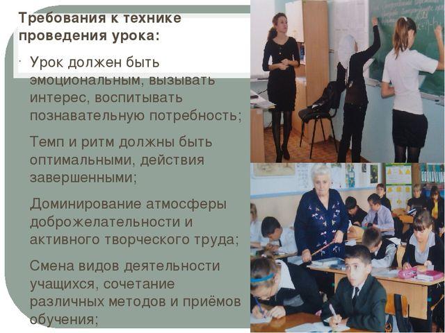 Требования к технике проведения урока: Урок должен быть эмоциональным, вызыва...