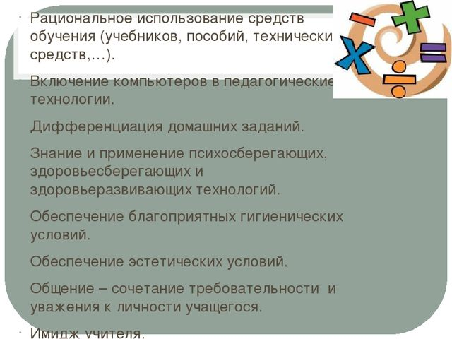 Рациональное использование средств обучения (учебников, пособий, технических...