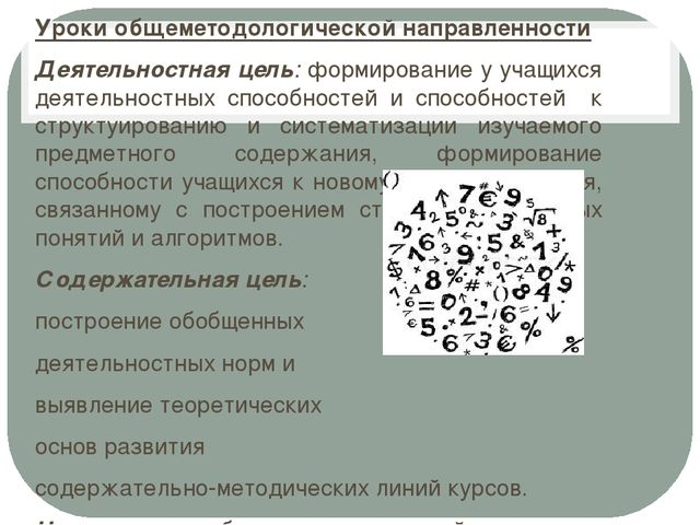 Уроки общеметодологической направленности Деятельностная цель: формирование у...