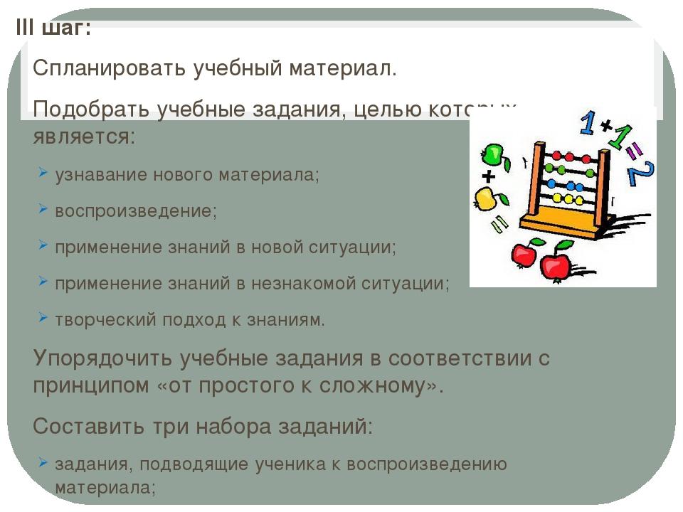 III шаг: Спланировать учебный материал. Подобрать учебные задания, целью кото...
