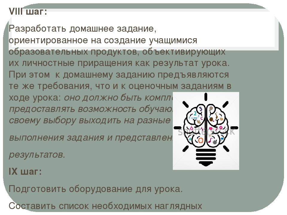 VIII шаг: Разработать домашнее задание, ориентированное на создание учащимися...