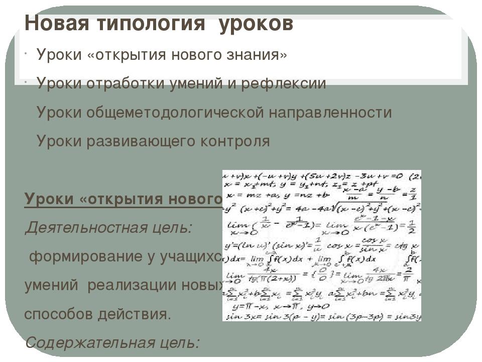 Новая типология уроков Уроки «открытия нового знания» Уроки отработки умений...