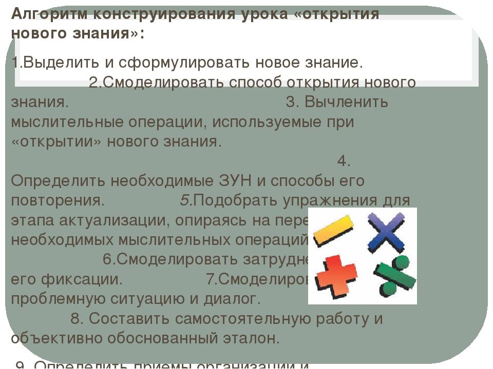 Алгоритм конструирования урока «открытия нового знания»: 1.Выделить и сформул...