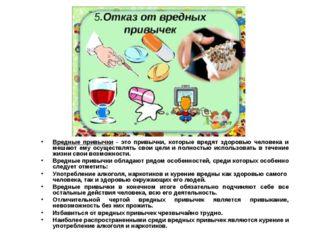 Вредные привычки - это привычки, которые вредят здоровью человека и мешают ем