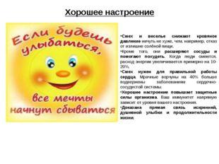 Хорошее настроение Смех и веселье снижают кровяное давление ничуть не хуже, ч