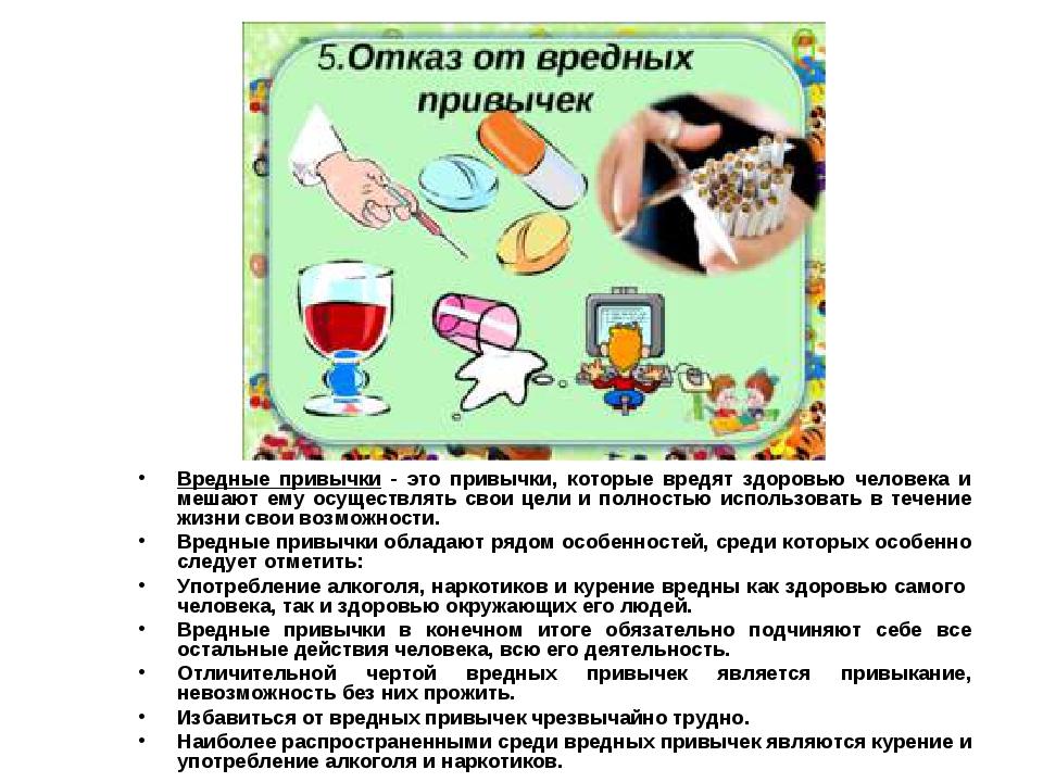 Вредные привычки - это привычки, которые вредят здоровью человека и мешают ем...