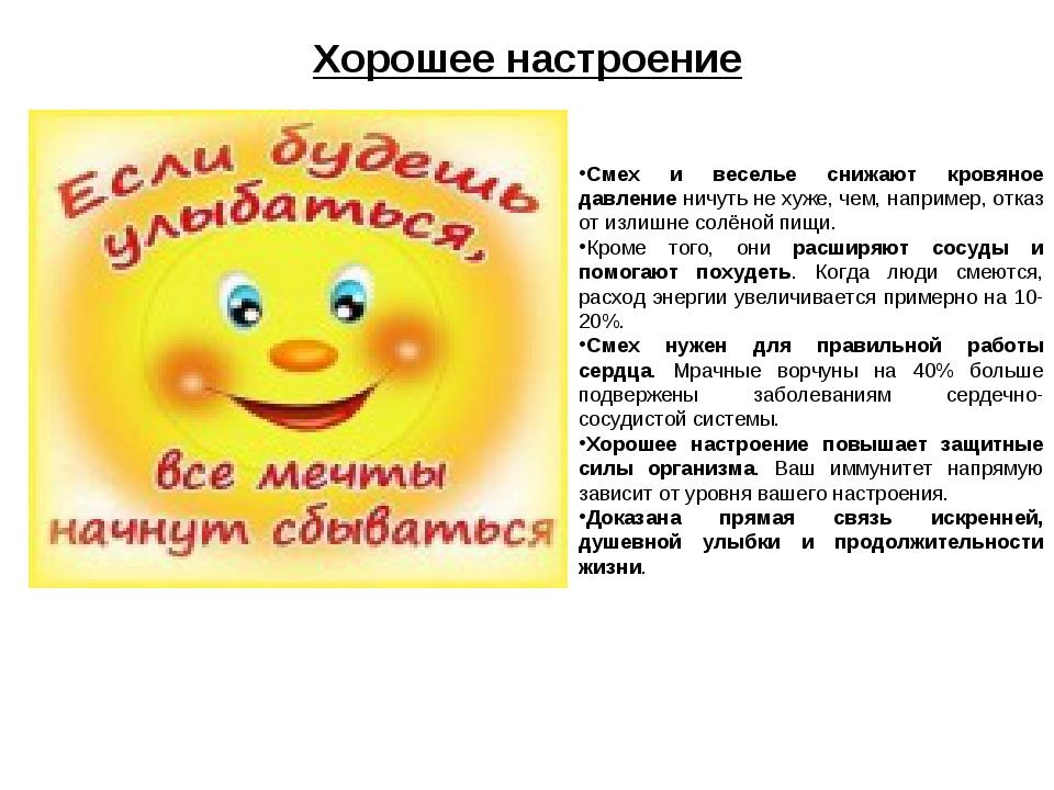 Хорошее настроение Смех и веселье снижают кровяное давление ничуть не хуже, ч...