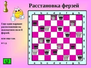 Расстановка ферзей Еще один вариант расположения на шахматном поле 8 ферзей.