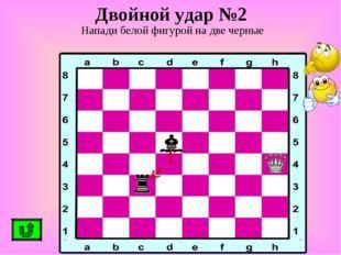 Двойной удар №2 Напади белой фигурой на две черные