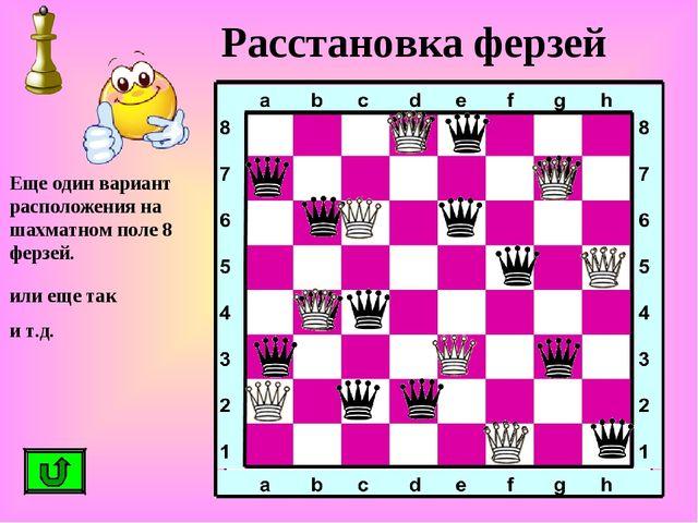 Расстановка ферзей Еще один вариант расположения на шахматном поле 8 ферзей....