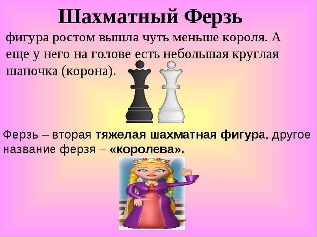 Ферзь – вторая тяжелая шахматная фигура, другое название ферзя – «королева»....
