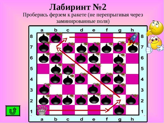 Лабиринт №2 Проберись ферзем к ракете (не перепрыгивая через заминированные п...