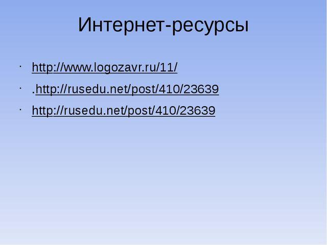 Интернет-ресурсы http://www.logozavr.ru/11/ .http://rusedu.net/post/410/23639...