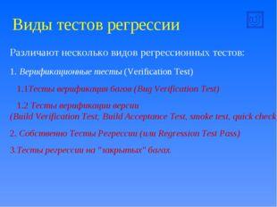 Виды тестов регрессии Различают несколько видов регрессионных тестов: 1. Вери
