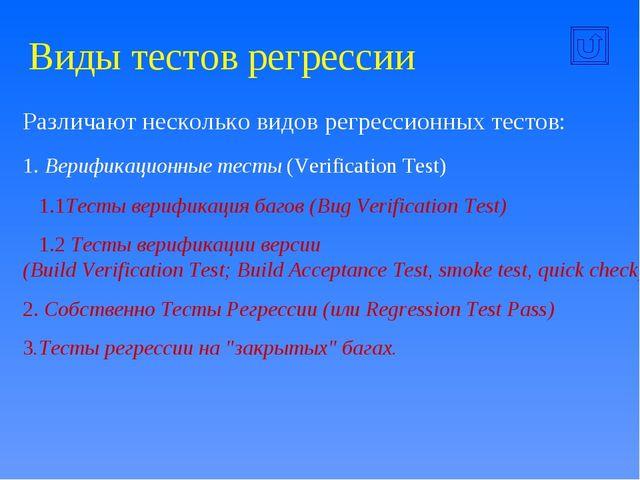 Виды тестов регрессии Различают несколько видов регрессионных тестов: 1. Вери...