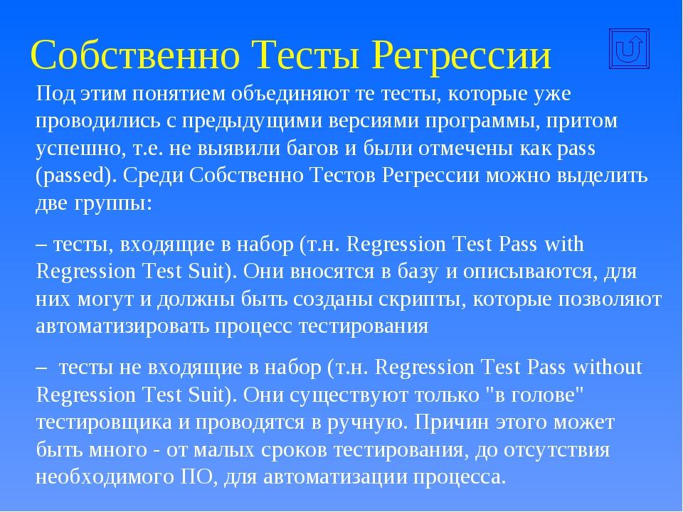 Собственно Тесты Регрессии Под этим понятием объединяют те тесты, которые уже...