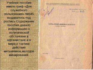 Учебное пособие имело гриф «Для служебного пользования» №645 выдавалось под р