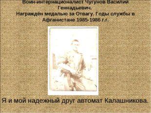 Воин-интернационалист Чугунов Василий Геннадьевич. Награждён медалью за Отваг