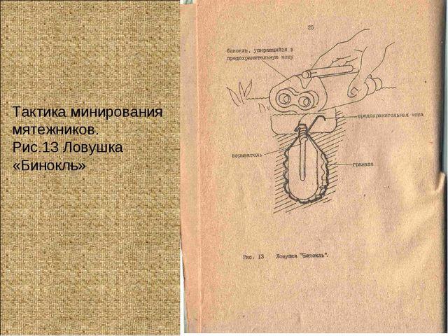 Тактика минирования мятежников. Рис.13 Ловушка «Бинокль»