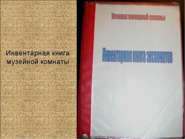 Инвентарная книга музейной комнаты