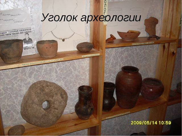 Уголок археологии