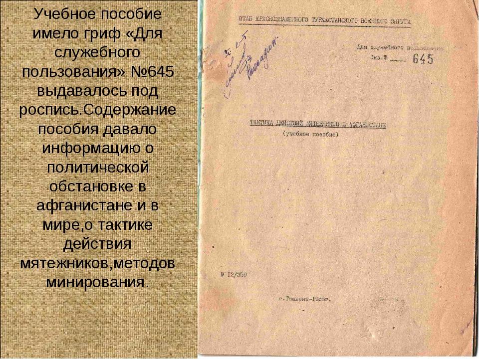 Учебное пособие имело гриф «Для служебного пользования» №645 выдавалось под р...