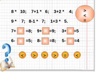 8 * 10; 7+1 * 6; 3+2 * 4; 9 * 7; 8-1 * 7; 1+3 * 5. 7+ 1 =8; 9+ 0 =9; 3+ 2 =5