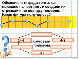 Обозначь в тетради точки, как показано на чертеже , и соедини их отрезками по