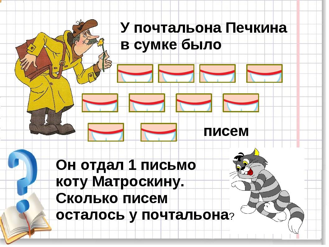 У почтальона Печкина в сумке было Он отдал 1 письмо коту Матроскину. Сколько...