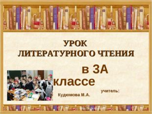 УРОК ЛИТЕРАТУРНОГО ЧТЕНИЯ в 3А классе учитель: Кудюмова М.А.