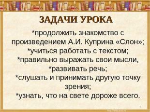 ЗАДАЧИ УРОКА * *продолжить знакомство с произведением А.И. Куприна «Слон»; *у